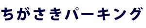 株式会社カギサン/茅ヶ崎パーキング