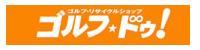 ゴルフ・ドゥ湘南茅ヶ崎R1号店